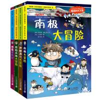 绝境生存系列 第二辑(共4册)南极/神秘洞穴/原始丛林/地震求生 我的第一本科学漫画书