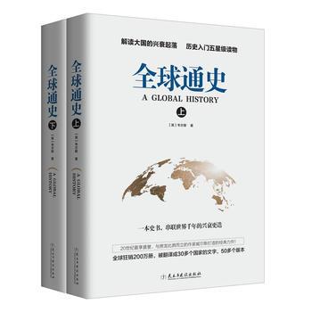 全球通史套装(上下) 解读我们这个星球的兴衰起落,历史入门五星级读物