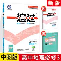 一遍过高中地理必修3 ZT中图版 高中地理必修三 中国地图出版社天星教育高一高二高三上下册同步练习册题库资料书高考创新