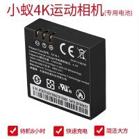 小蚁4K电池 适用小蚁lite/4K/4K+运动相机高密度锂电池品质配件yi