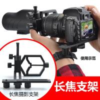 望远镜接手机单反相机微单长焦摄影支架观鸟摄影器材天文配件 长焦摄影支架