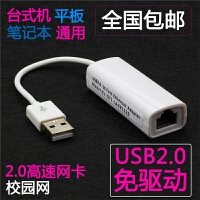 免驱2.0有线带线网卡 笔记本台式机 USB 支持win7平板电脑 USB1.1网卡 【9700芯片】