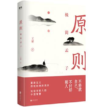 原则:极简孟子 你一定爱读的中国智慧之书,半小时了解孟子精华。孟子说:不将就自己,不讨好别人。