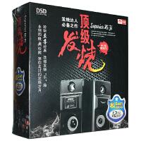 发烧HIFI至尊试音王煲机宝典车载cd唱片汽车音乐cd碟片光盘