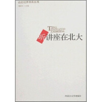 【二手书8成新】听讲座在北大 刘国生 内蒙古大学出版社