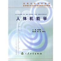 【二手旧书9成新】人体机能学 陈丙莺 9787117064781 人民卫生出版社