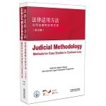 Judicial Methodology:Methods for Case Studies in Contract L