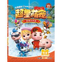 猪猪侠超星萌宠・心灵成长故事连环画(第一辑)美食大作战