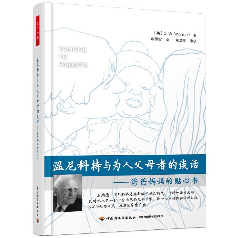 万千心理·温尼科特与为人父母者的谈话:爸爸妈妈的贴心书 英国家喻户晓的儿科医生、精神分析大师温尼科特著作。温尼科特基金会授权出版。