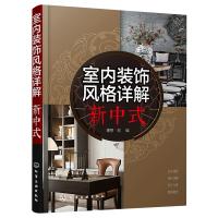 现货正版 室内装饰风格详解新中式 室内装修设计书籍 新中式风格空间设计表现与布置 软装设计元素搭配解析 家装设计家居装修