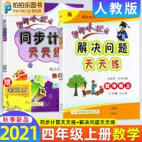 黄冈小状元同步计算+解决问题天天练四年级上册数学人教版全2本 2021秋新版