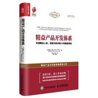 精益产品开发体系 丰田整合人员流程与技术的13项精益原则 企业管理书籍 精益生产 精益管理 产品开发