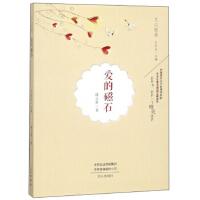 爱的磁石/文心悦读 徐立新,王剑冰 9787551017992 文心出版社