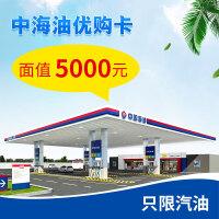 中海油优购卡5000元一次性到账 广东上海福建湖南 特约中海油油站 汽油适用