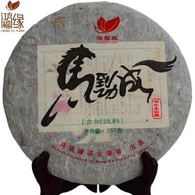 2014年鸿福缘马到功成普洱茶生茶357克/饼 7饼