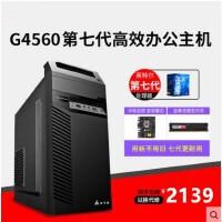 G4560双核DIY组装机mini台式电脑主机家用办公性能堪比i3
