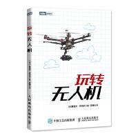 【二手书8成新】玩转无人机 [法]鲁道夫・乔巴尔 人民邮电出版社