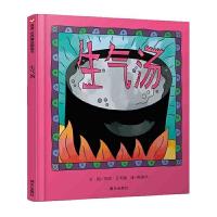 现货生气汤儿童绘本信谊世界精选图画书0-3-6-9周岁幼儿园故事书绘本儿童成长绘本情绪管理书早教启蒙阅读硬壳硬皮绘本