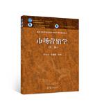 市场营销学(第三版) 李金生 李晏墅 9787040522457 高等教育出版社教材系列