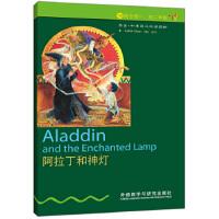 阿拉丁和神灯(1级 适合初一、初二年级)(书虫 牛津英汉双语读物);(英)迪安;9787560036502;外语教学与