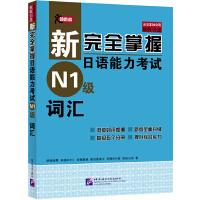新完全掌握日语能力考试 N1级 词汇