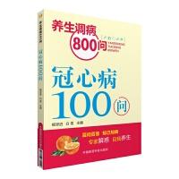 冠心病100问(养生调病800问)