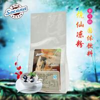 Socona烧仙草 烧仙草粉 台湾风味仙草冻仙草粉 奶茶店原料 500g