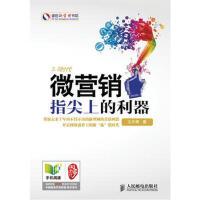 【正版二手书9成新左右】微营销:指尖上的利器 文丹枫 人民邮电出版社