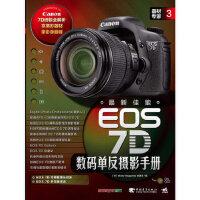 [二手旧书9成新] 器材专家3:佳能EOS 7D数码单反摄影手册 (日)Motor Magazine ,徐建雄 978
