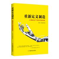 重新定义制造 从精益生产到*制造 祖林 著 管理实务 管理认识*企业 制造型企业转型升级撰写书 中国商业出版社 9787
