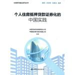 个人住房抵押贷款证券化的中国实践