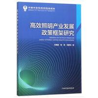 高效照明产业发展政策法规制度框架研究