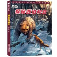 秘境大探险--探秘西伯利亚