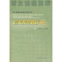 语文教学对话论/语文课程改革理论探索书系