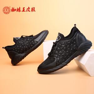 蜘蛛王男鞋系带2017秋季新款真皮运动鞋休闲男皮鞋透气系带男单鞋