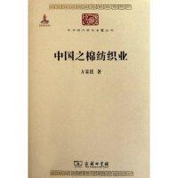 中国之棉纺织业(中华现代学术名著丛书) 方显廷 商务印书馆