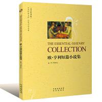 欧亨利短篇小说集The Essential O. Henry Collection