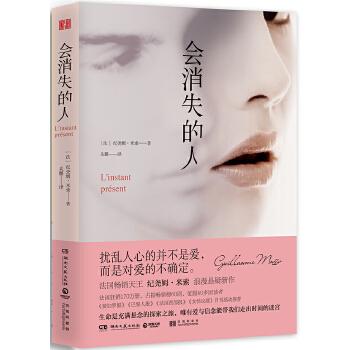 会消失的人爱,就要趁此时此刻!法国畅销天王纪尧姆·米索浪漫悬疑新作,关于爱与陪伴的都市寓言,法国狂销170万册!