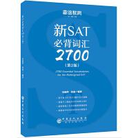 睿途教育 新SAT必背词汇2700第2版