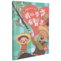温馨有爱的一家人 张子健 编 浙江摄影出版社 9787551432108
