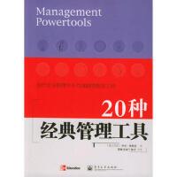 20种经典管理工具 9787121002236