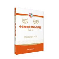 2017年执业药师教材2017国家执业药师资格考试指南指定用书 中药学综合知识与技能 中国医药科技出版社