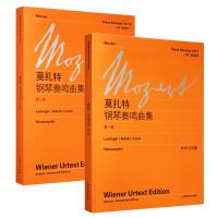 莫扎特钢琴奏鸣曲集第一卷+第二卷 中外文对照 维也纳原始版 大字版莫扎特钢琴曲谱经典钢琴练习曲乐谱教程教材书籍