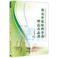 【二手书8成新】外模板脚手架研究与应用 糜加平 中国建材工业出版社