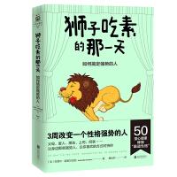 联合天畅:狮子吃素的那一天:如何搞定强势的人