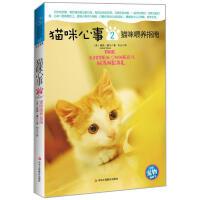 【正版直发】猫咪心事2:猫咪喂养指南 (美)雅顿・摩尔 中华工商联合