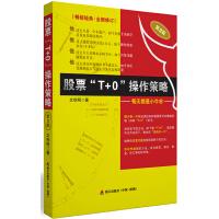"""《股票""""T+0""""操作策略――每天都是小牛市》 (第2版)"""