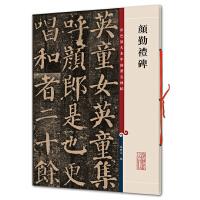 颜勤礼碑(彩色放大本中国著名碑帖・第一集)