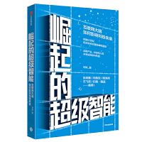 崛起的超级智能-互联网大脑如何影响科技未来刘锋中信出版集团,中信出版社9787521705430