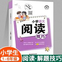 小学语文阅读解题技巧 小学语文阅读理解训练专项训练